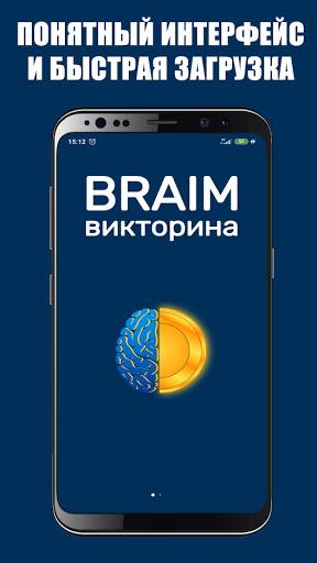 Braim - u0432u0438u043au0442u043eu0440u0438u043du0430 u0437u0430 u0434u0435u043du044cu0433u0438  screenshots 1
