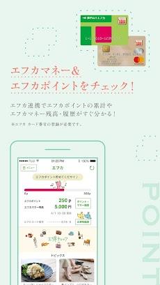 フジのアプリお得チェックのおすすめ画像2