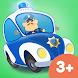 小さな警察署 - Androidアプリ