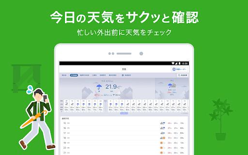 Yahoo! JAPAN android2mod screenshots 15