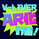 V-LIVER AR化計画! - Androidアプリ