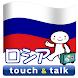 指さし会話 ロシア ロシア語 touch&talk
