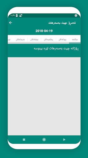 u0633u06a9u067eu0695u06cc 1.0.0.2 Screenshots 11