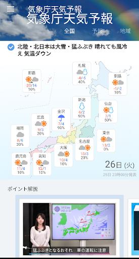 むつ 市 天気 雨雲 レーダー