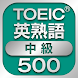 TOEIC中級英熟語500