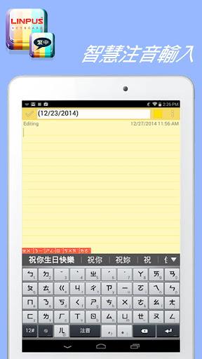 Traditional Chinese Keyboard Apk 1