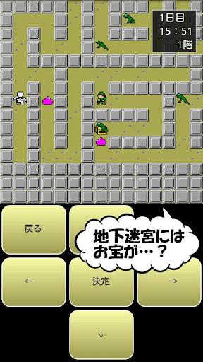 伝説の道具屋II  screenshots 3