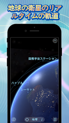 Solar Walk Free - 探検宇宙:太陽系、惑星、星、衛星、彗星および他の天体3Dのおすすめ画像2