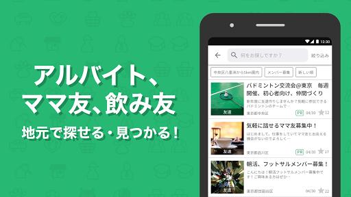 u5730u5143u3067u3086u305au308au3042u3044u3000u30b8u30e2u30c6u30a3u30fcu3000u63b2u8f09u65990u5186u624bu6570u65990u5186uff01u7121u6599u3067u3001u30e9u30afu306bu3001u3059u3050u306bu51e6u5206u3067u304du308bu63b2u793au677f android2mod screenshots 6