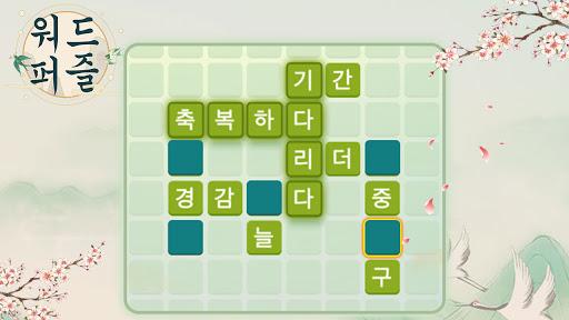 uc6ccub4dcud37cuc990 - ub2e8uc5b4 uac8cuc784! uc7acubbf8uc788ub294 ubb34ub8cc ub2e8uc5b4 ud37cuc990 3.401 screenshots 14