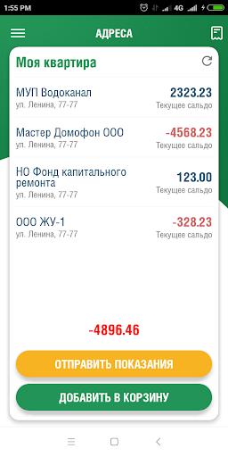 u0415u0418u0420u0426 1.2.11 Screenshots 2