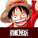 ONE PIECE 公式漫画アプリ 毎日13時に貯まるログで全話読破 - Androidアプリ