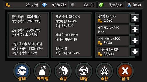 uc5b4uc314uc2e02(Assassin2) 2.0.6 screenshots 19