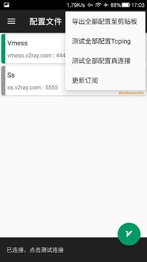 v2rayNG 1.2.10 Screenshots 3