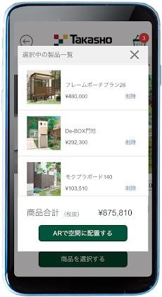 メタバガーデン|お庭をデザインするシミュレーションアプリのおすすめ画像2