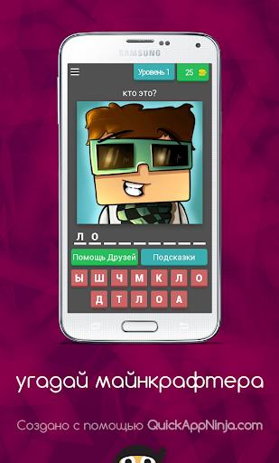 угадай майнкрафтера 7.3.3z screenshots 1