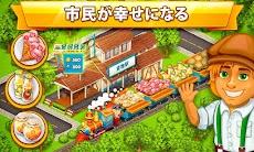 Megapolis city :農場と都市のおすすめ画像4