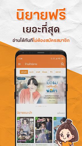 Niyay Dek-D - Read free novels from Thailand  screenshots 1