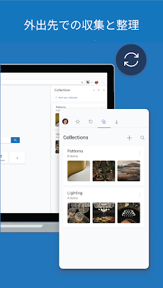 Microsoft Edge: Webブラウザーのおすすめ画像2