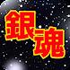 検定for銀魂 漫画アニメゲーム無料!!