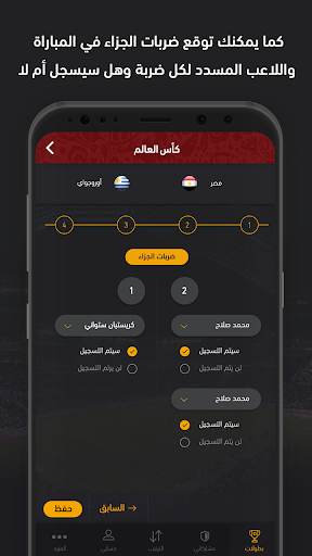 FilGoal - Predict&Win android2mod screenshots 4