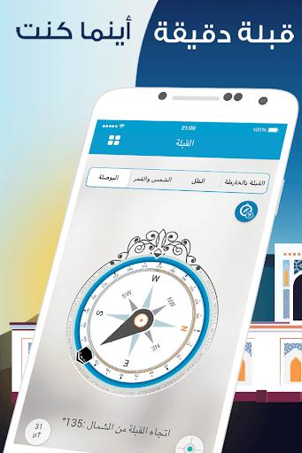 AlMosaly - prayer times app,qibla,quran in Ramadan  Screenshots 5
