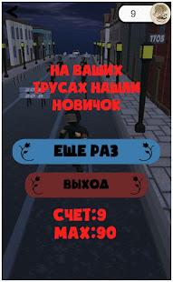 Navalny: jailbreak 0.5 screenshots 1