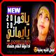 Download ياقمر يايماني - هيثم العلفي - اجمل اغنية يمنية For PC Windows and Mac