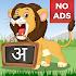 Hindi For Kids (Varnamala)