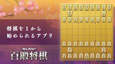 百鍛将棋 初心者向け -ゼロから始めて強くなる入門将棋アプリのおすすめ画像1