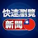 快速瀏覽_新聞 - 免費觀看台灣新聞