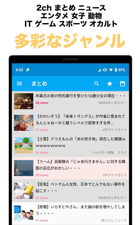 ニュース 2 ちゃんねる 速報