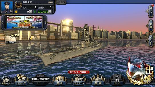蒼焔の艦隊 8