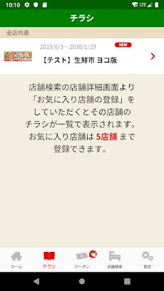 平和堂スマートフォンアプリ〜お買物をおトクに便利に!〜のおすすめ画像3