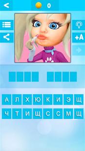 УГАДАЙ БЛОГЕРА 2.5 screenshots 1