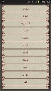 تحفيظ القرآن الكريم – Tahfiz 4