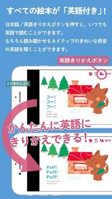学研のえほんやさん 英語付きのかわいい絵本がいっぱい!のおすすめ画像3
