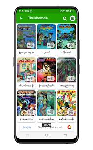 ThuKhaMein – Myanmar Book : စာအုပ်app offline 4