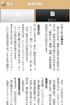 コーヒー豆ガイドのおすすめ画像5