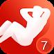 7分間腹筋トレーニング - Androidアプリ