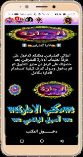 Download دردشة توير العرب For PC Windows and Mac apk screenshot 5