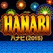 ハナビ(2015) Android