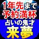 【占い界の鬼才 來夢】月相占い - Androidアプリ