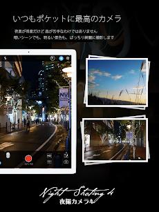 夜撮カメラ - 夜景・夜空に最高のカメラアプリのおすすめ画像5