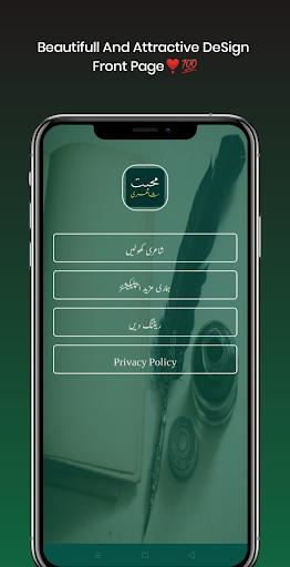 Muhabbat Poetry 2021-Urdu Love Shayari-Urdu Poetry 2.24 screenshots 1
