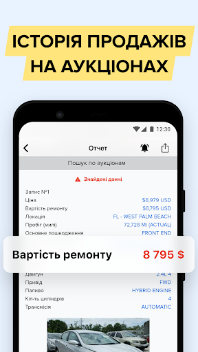Checking a cars of Ukraine 4.5 Screenshots 16