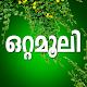 Ottamoolikal Malayalam cover