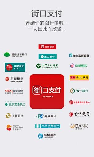街口+  screenshots 1