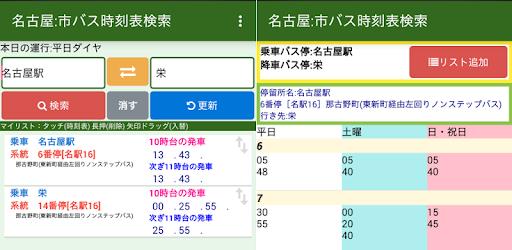 時刻 表 市バス アプリ 名古屋 名古屋市交通局 バス時刻表やバス停検索 路線バス情報