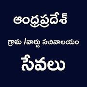 Andhrapradesh Grama ward Sachivalyam Services 2021